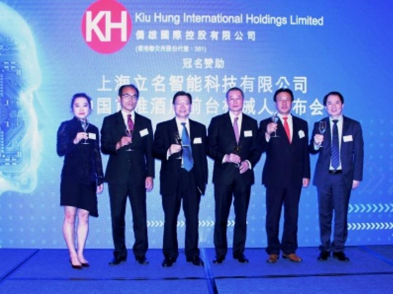 """""""First Launch Front-desk Robot in China"""" title-sponsored by Kiu Hung International and organized by Shanghai Liming."""